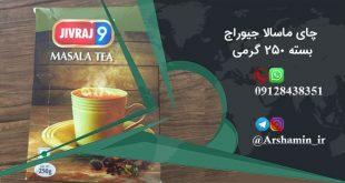 چای ماسالا جیوراج