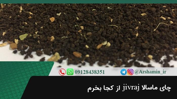چای ماسالا jivraj از کجا بخرم