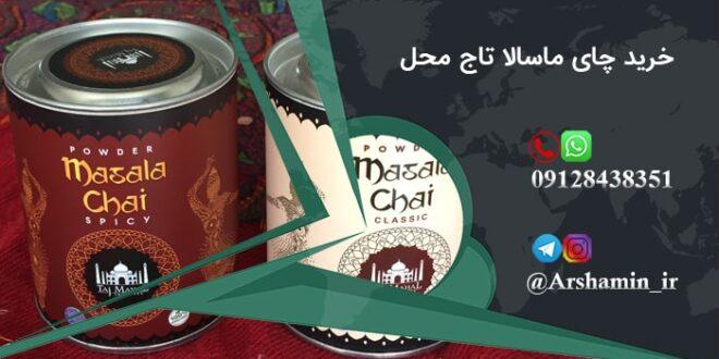 خرید چای ماسالا تاج محل