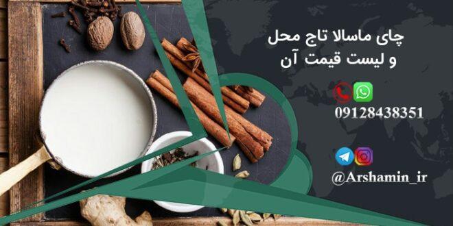 چای ماسالا تاج محل